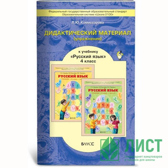 дидактический материал класс русский гдз 6